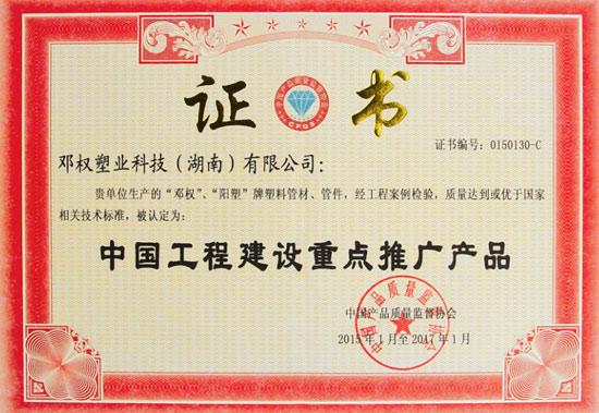 中国工程建设zhong点推广产品