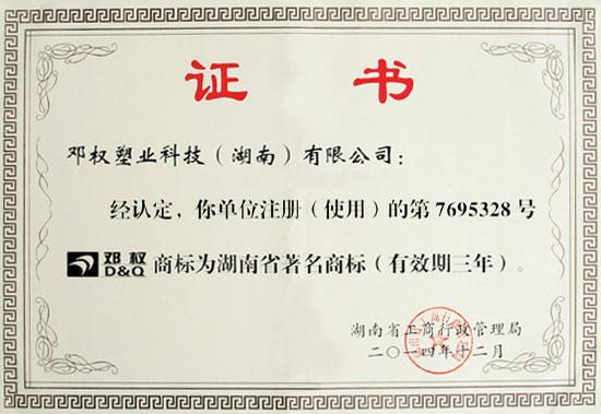 湖南shengzhu名商biao证书