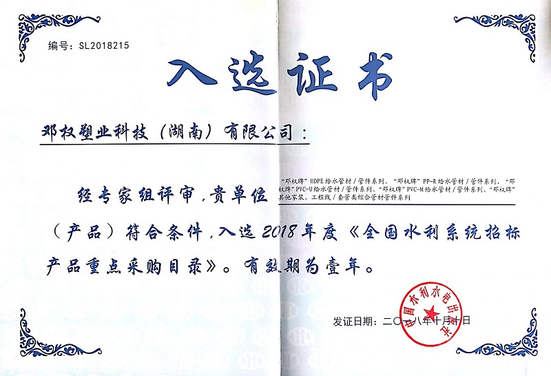 水利部全国水利系统招标产品入选证书