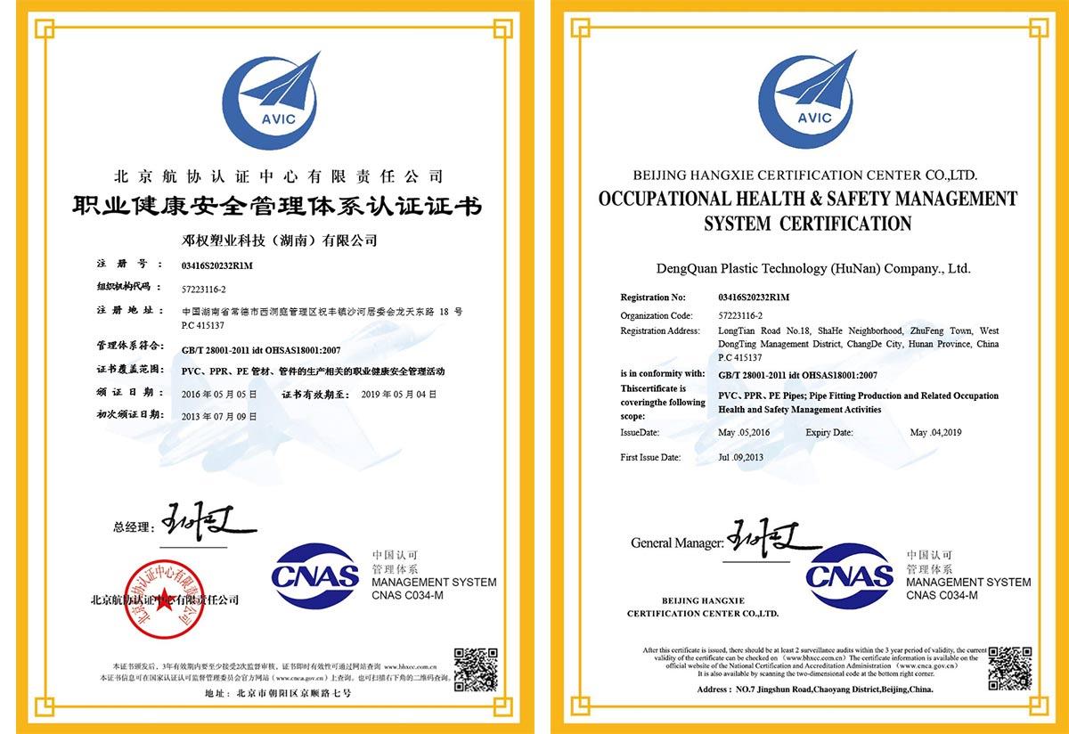 职业健康安全管理体xi证书