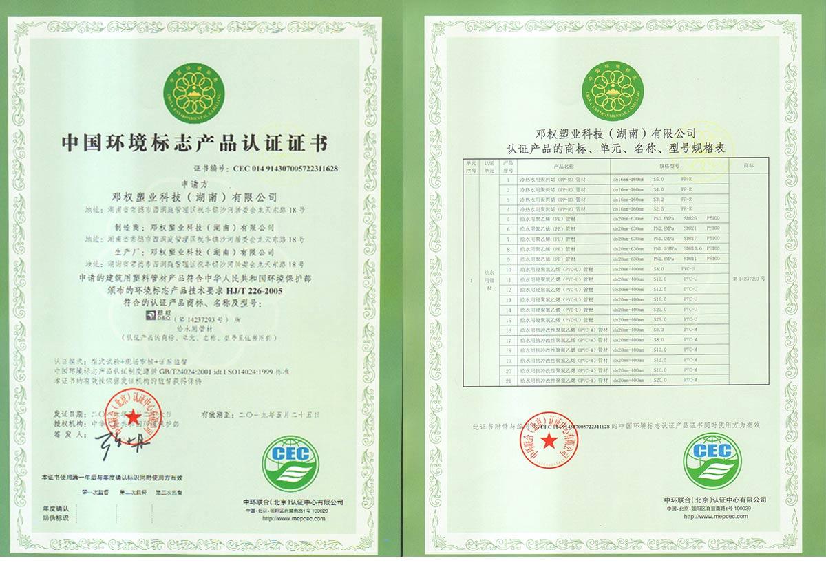 中国环境biao志产品认证证书