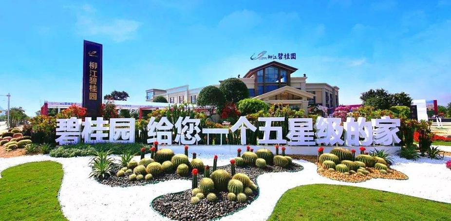 碧桂园集团湖南省塑胶管材供应
